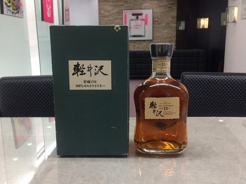 お酒 軽井沢 貯蔵15年 700ml ウイスキー メルシャン 出張買取