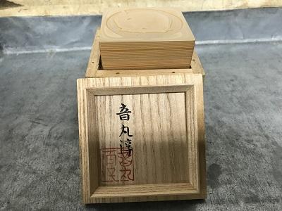 音丸 淳 香合 出張買取 京都市 大阪市 兵庫県
