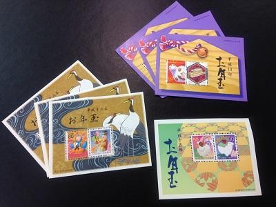 切手 お年玉切手シート 7枚 切手買取 三宮 元町 神戸