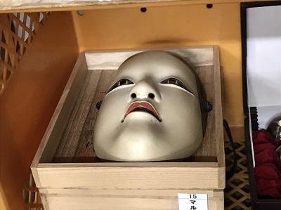 長沢重春(長澤重春) 能面(小面)買取 骨董品・美術品買取マルカ(MARUKA)