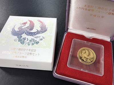 天皇陛下御在位十年記念1万円金貨 金貨買取 三宮 元町 神戸