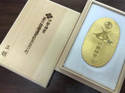 小判型メダル 伊勢神宮第60回御遷宮記念 純金(K24) 90g 金買取 神戸 三宮 元町