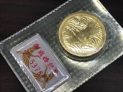 金貨買取 皇太子殿下御成婚記念 五万円 硬貨 金貨高く売るなら 京都MARUKA大宮店へ