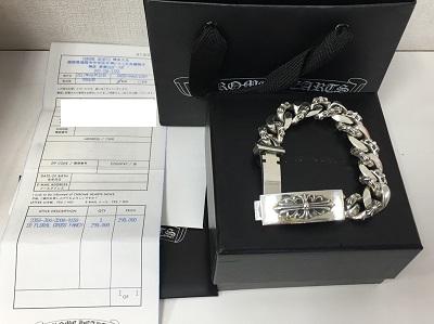 クロムハーツ買取 IDフローラルクロス ファンシーリンク ブレスレット 13link インボイス付き クロムハーツ高く売るなら京都 MARUKA大宮店へ
