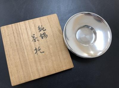 茶たく 骨董品 純錫 すず 高価買取 京都 下京区 祇園 河原町 マルカ 京都マルイ