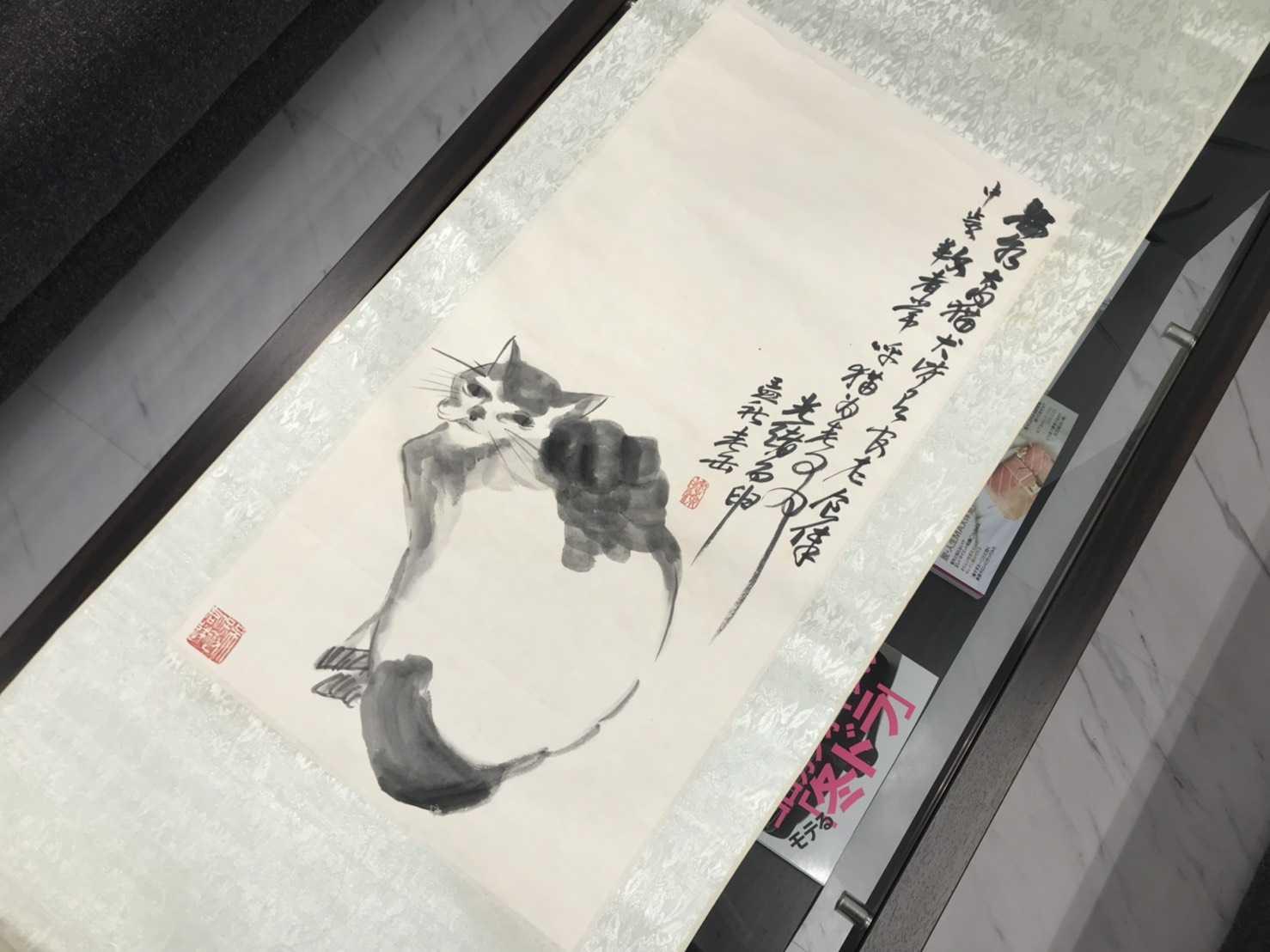掛軸買取 呉 昌碩