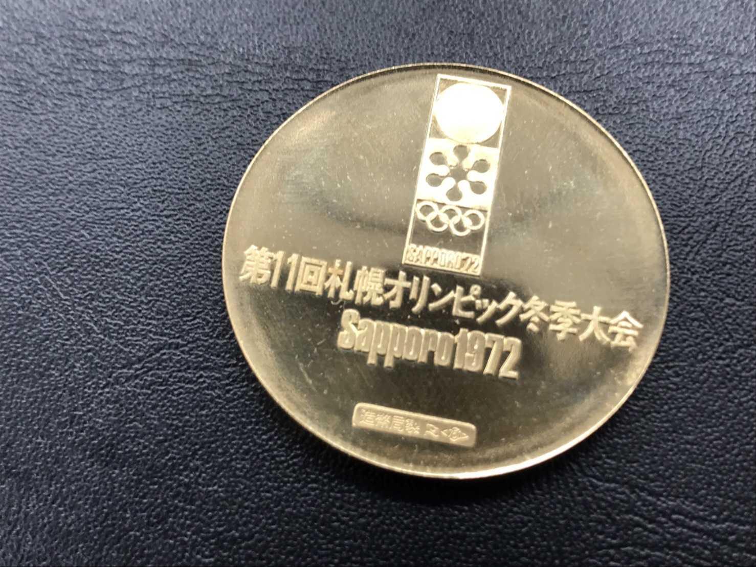 金買取 '72札幌オリンピック記念メダル