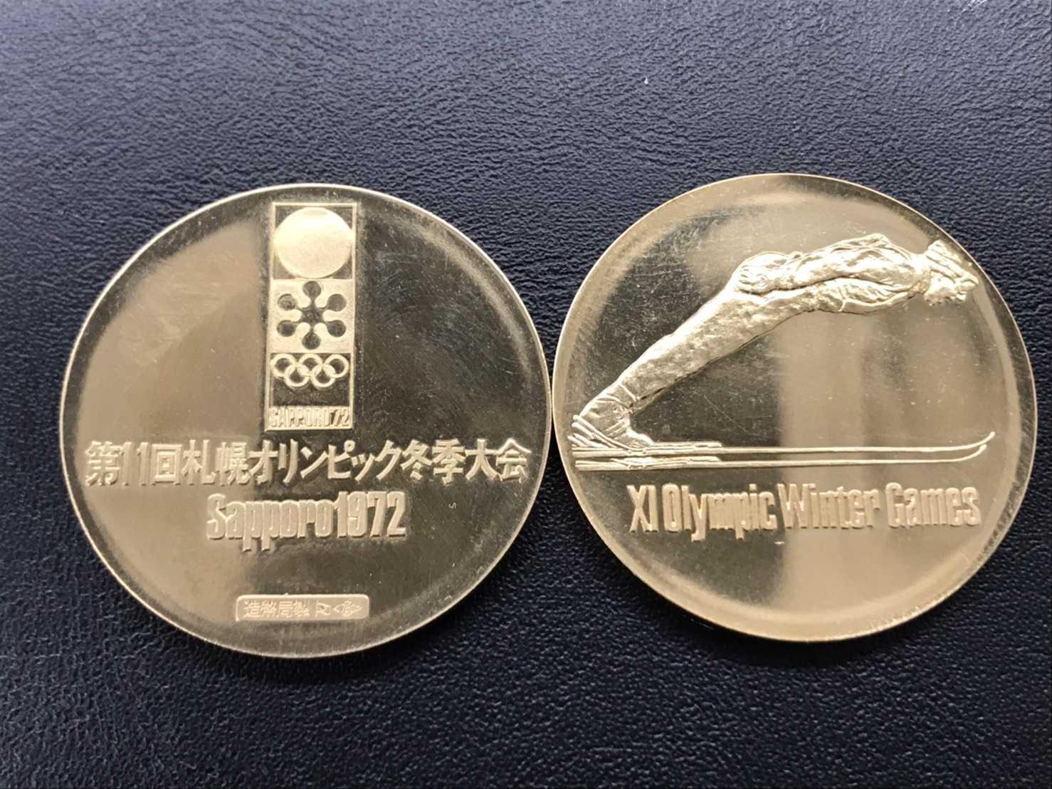金買取 1972年札幌オリンピック記念金コイン