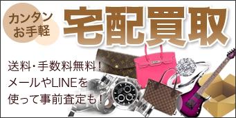 005takuhai-thumb-400x200-46872.jpgのサムネイル画像のサムネイル画像のサムネイル画像